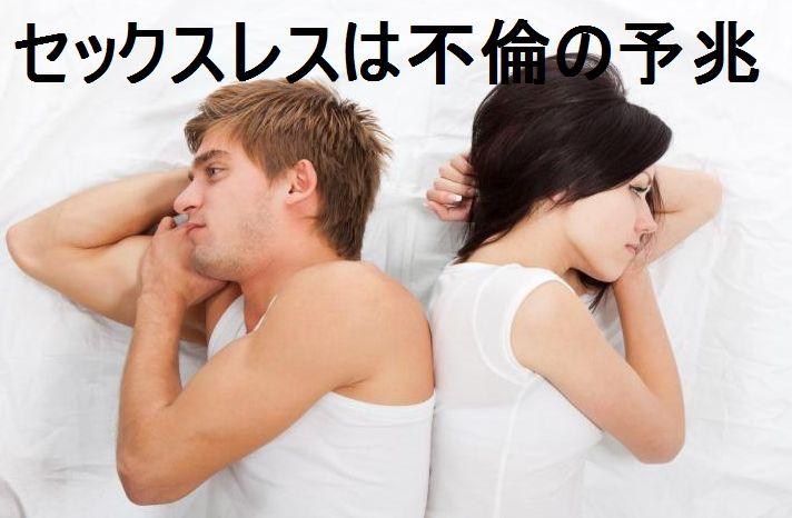 セックスレスの夫婦に悲報!!セックスレスの影には浮気や不倫の実態が隠れている。