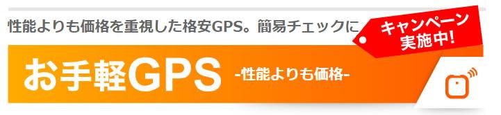 GPS発信機をレンタル価格だけで決める