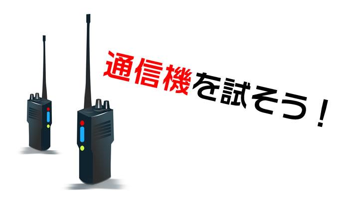 GPSの座標と種類を把握し通信機を使ってみる
