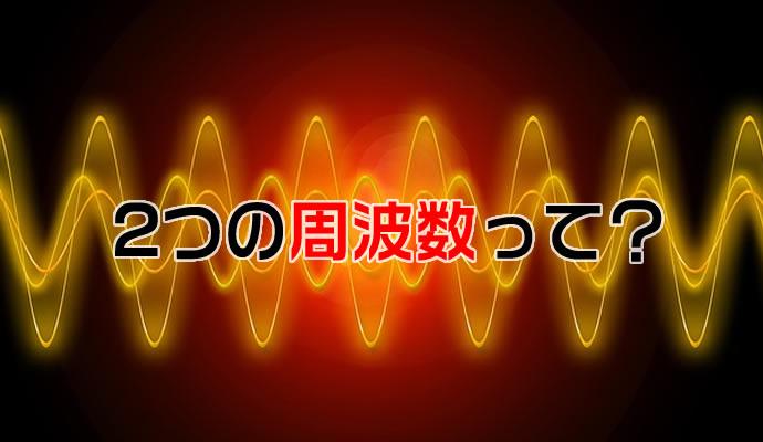 GPS電波の種類には2つの周波数がある
