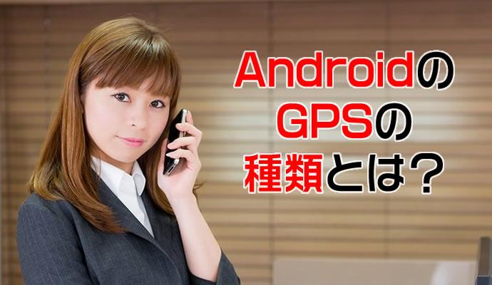 AndroidのGPSの種類について