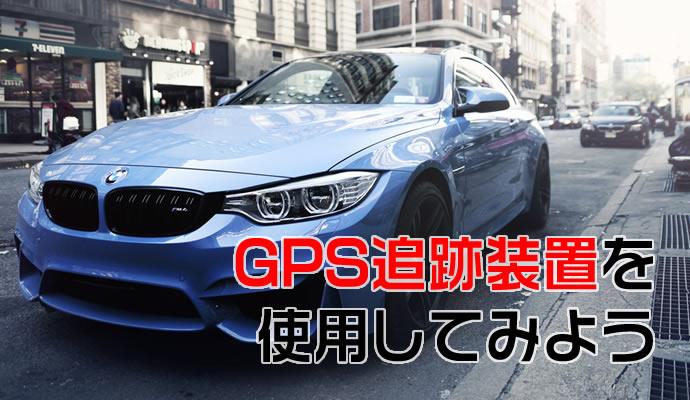 車にGPS追跡器を装着して実際に使用する