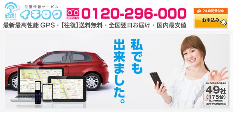 GPSを安くレンタル出来るのはセルフ探偵ドットコム以外にもあります