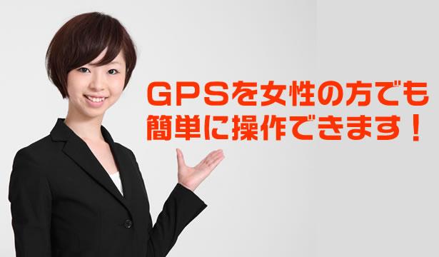 GPSの探偵仕様としても話題のイチロクについての情報