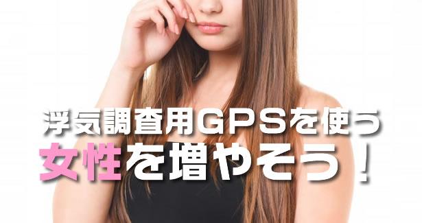 GPS発信機をレンタルして探偵不要にしよう