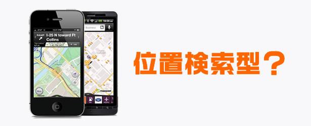 GPSの自動型をレンタルしようとお考えの人に朗報です
