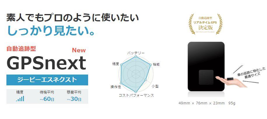 GPS追跡リアルタイム【GPSnext】
