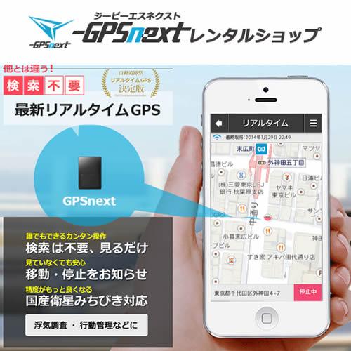 GPS発信機