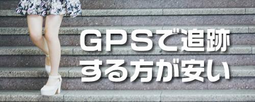 探偵に依頼するよりもGPSで追跡する方が安い