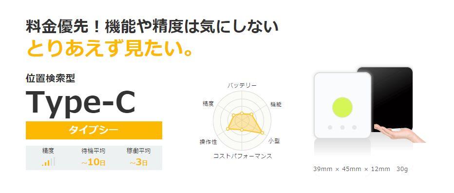 GPS追跡リアルタイム【Type-C】
