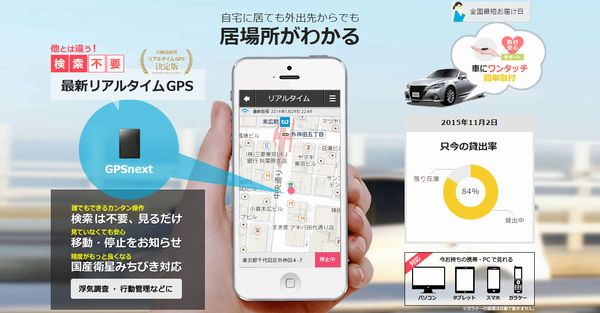 GPSレンタルをして300万円の慰謝料を頂いたAさんの事例