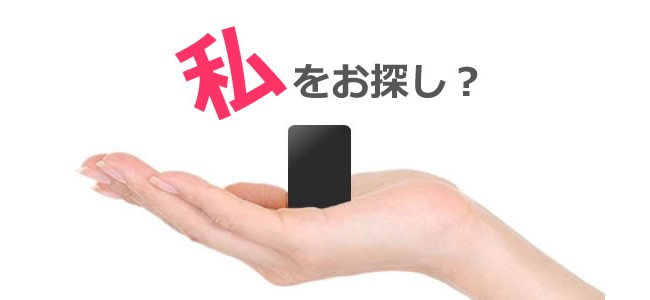 GPSの小型商品に関する情報