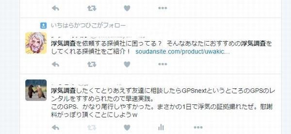 GPSネクスト(next)での浮気調査がTwitterでも話題に