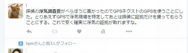 GPSネクスト(next)と探偵を併用