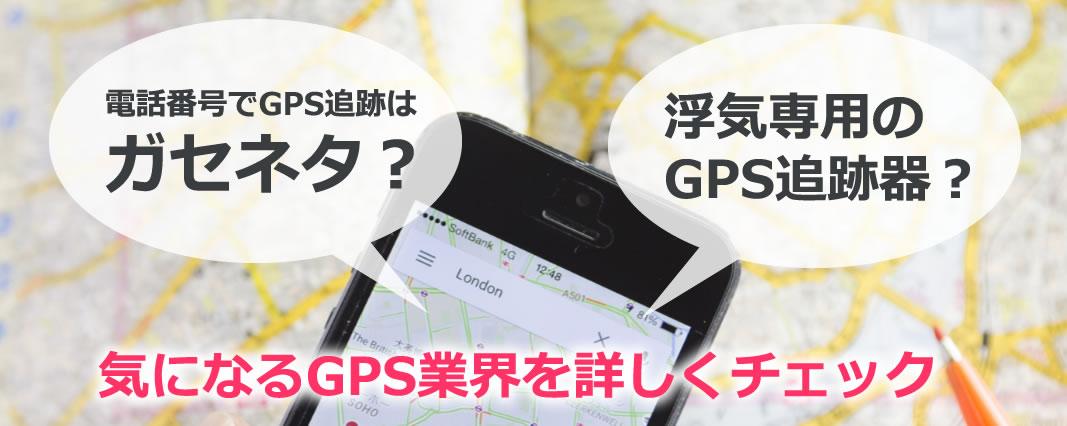 GPS追跡は電話番号だけでできるのか試してみた