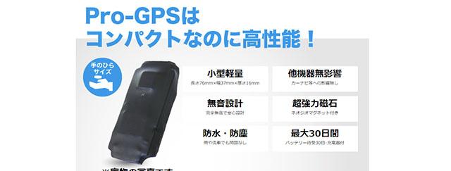 GPSレンタルの比較をして浮気調査用を探す