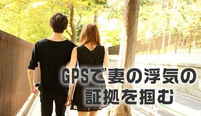 GPSを利用して妻の浮気を発見できたら