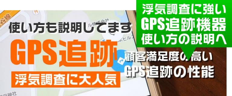 GPS追跡機器で人気な商品一覧をご覧下さい