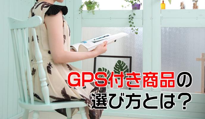 GPS機能付き商品の選び方
