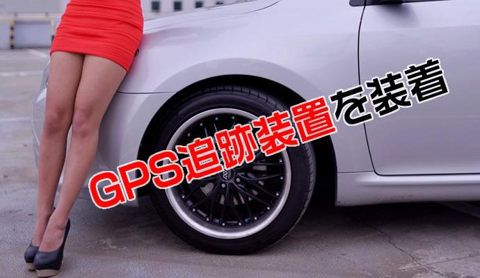車にGPS追跡器を装着して浮気調査