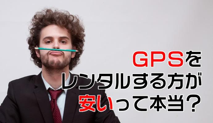 GPSを購入するよりレンタルが割安