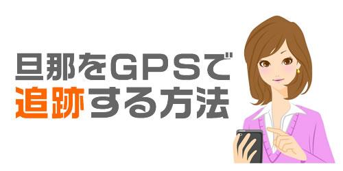 旦那をGPS追跡する方法とはどういうことか