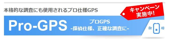 GPS発信機レンタルサイトの中で最も業界最安値