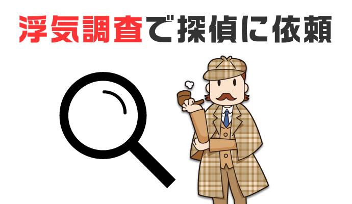 浮気調査を探偵に依頼する場合