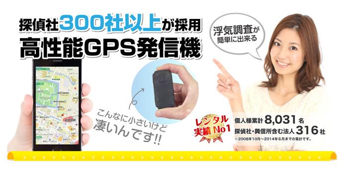 GPSレンタルショップ「セルフ探偵ドットコム」の浮気調査用について