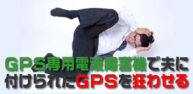 GPSで高性能な防犯対策用の追跡器を夫に取り付けられて悩んでいる方への情報