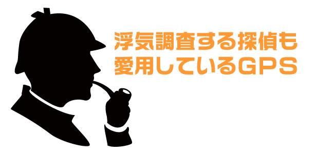 探偵も愛用しているGPSレンタルサイトについての情報