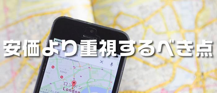 GPS追跡器を安価でレンタルするよりも重視するべきところ