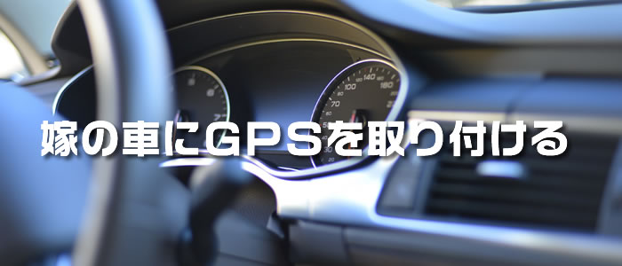 GPSをレンタルして嫁の車に取り付ける