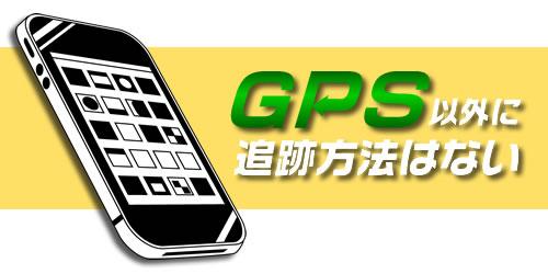 GPS以外に相手を携帯で居場所を追跡する方法で悩んでいる