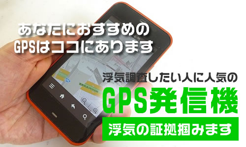 GPS発信機の中でも浮気調査に最適なGPS一覧