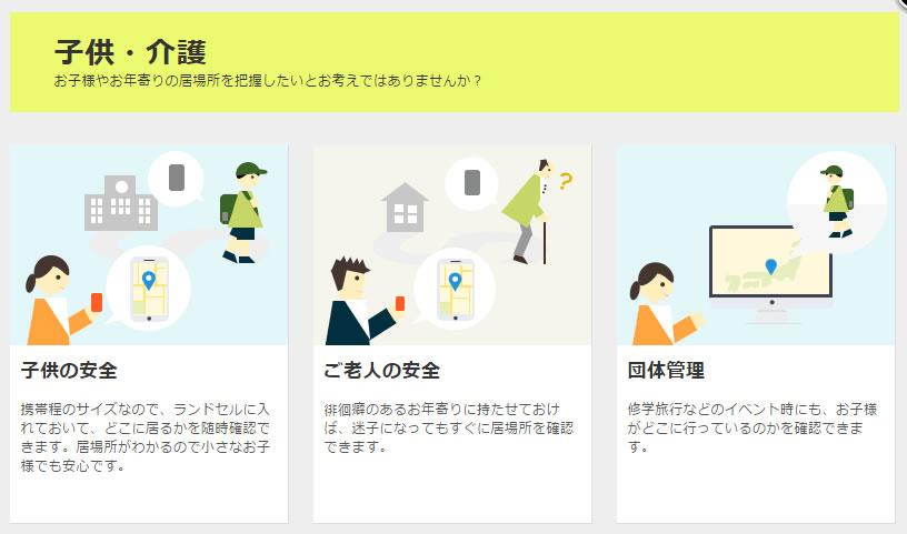 GPSnextは子供の安全を守るためにも活躍