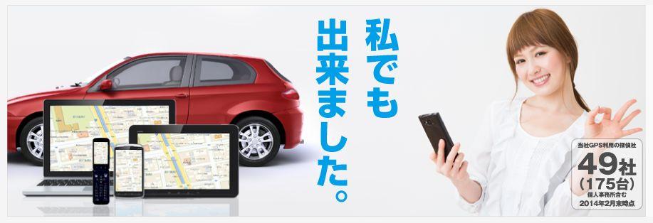 GPS発信機のレンタル料金が安いところはどこだ