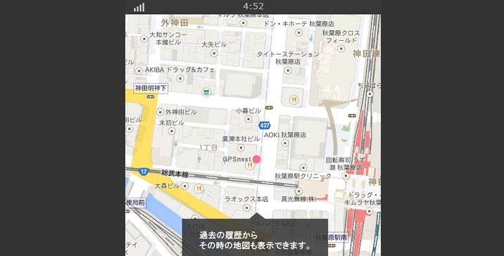 GPSnext(ネクスト)は滞在時間が記録3