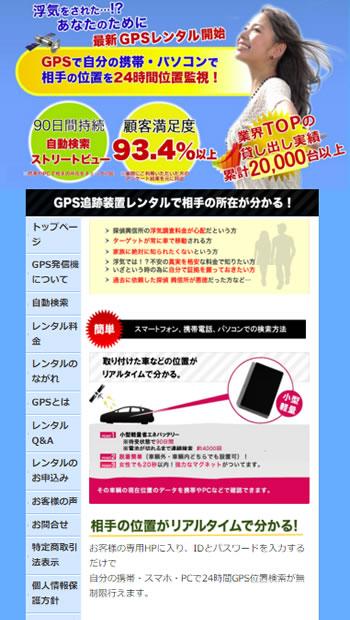 GPS追跡ムセンショップ