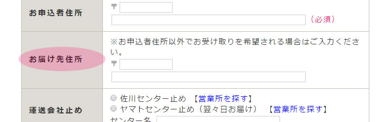 イチロク【お届け先住所】
