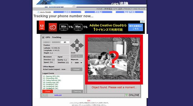 gps追跡画像