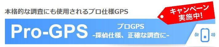 GPS追跡レンタル【イチロク】